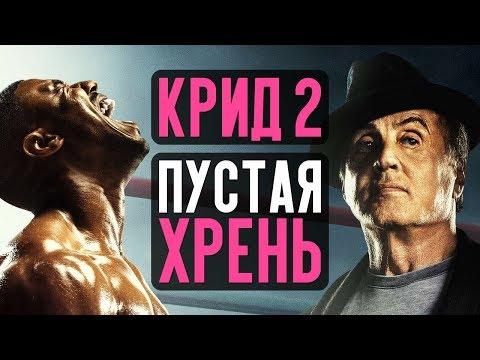 КРИД 2 — ЗАКАТ СТАЛЛОНЕ и РОККИ (обзор фильма)