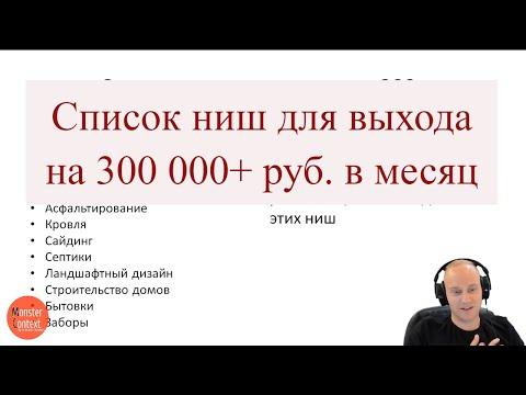 Список ниш для выхода на 300 000+ руб. в месяц