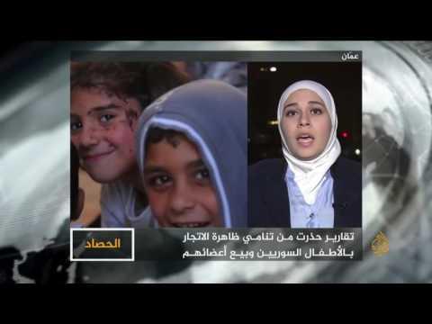 الحصاد- أطفال سوريا.. قصص البيع والانتهاكات 2017/4/25