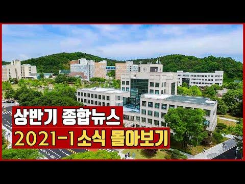 [고려대학교 세종캠퍼스] 상반기 종합 뉴스 - 2021-1 소식 몰아보기