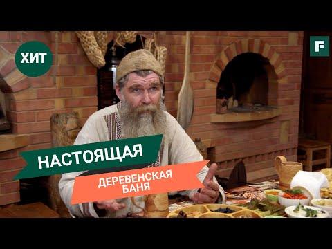 Живая баня у Ивана Бояринцева: все секреты опытного мастера пара // FORUMHOUSE