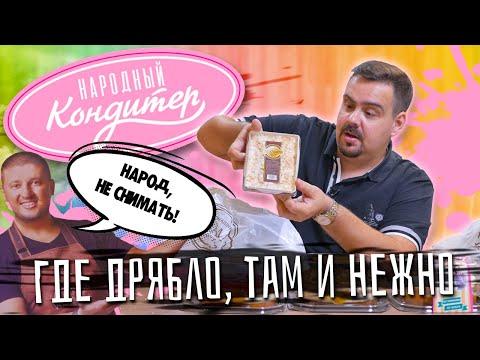 НАРОДНЫЙ КОНДИТЕР. Торты от Р.Агзамова | ГДЕ ДРЯБЛО, ТАМ И НЕЖНО |