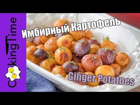 ИМБИРНЫЙ КАРТОФЕЛЬ ? запеченный в духовке / вкусный праздничный гарнир ? новогодний рецепт