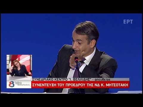 Κυριάκος Μητσοτάκης για τη Μακεδονία : Το όνομα θα ξεχαστεί...