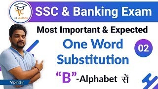 One Word Substitution (B Alphabet) - 04 | English with Vipin Sir | SSC & BANKING | 2019 | 08:30 PM
