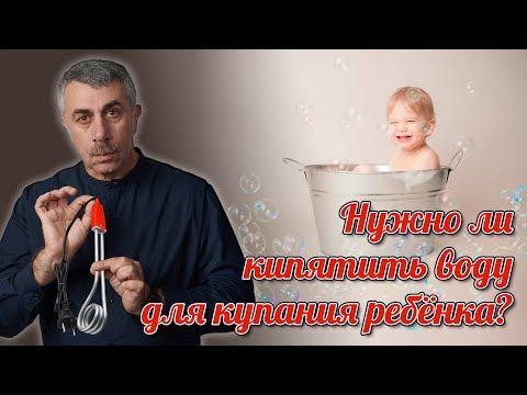 Нужно ли кипятить воду для купания ребенка? — Доктор Комаровский