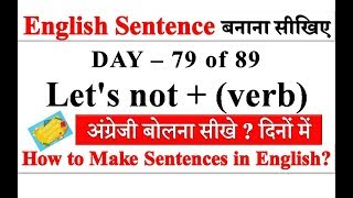 79 Let us not + verb | English Sentence Structure | English Grammar Lesson | Spoken English Lesson