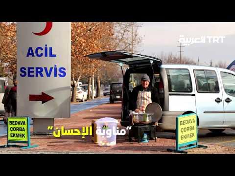 """#شاهد  في مدينة #قونيا التركية قصة العم """"لقمان"""" ومناوبة الخير والإحسان ابتغاء مرضاة الله تعالى"""