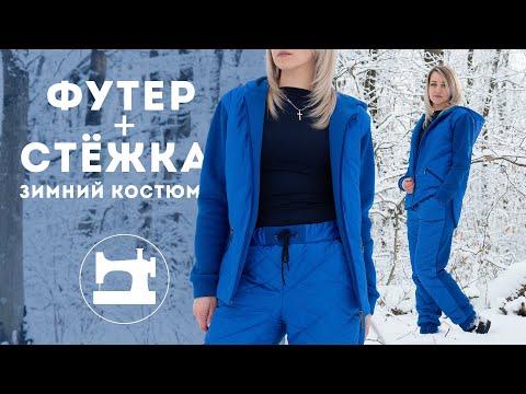 Зимний костюм. Футер + стёжка.