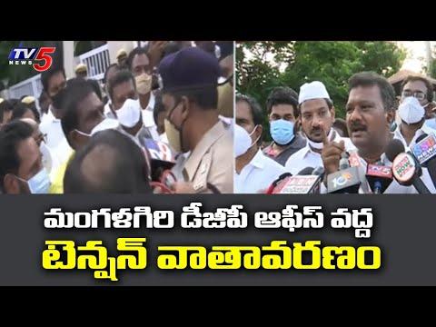 మంగళగిరి డీజీపీ ఆఫీస్ వద్ద టెన్షన్ వాతావరణం | TDP Leaders At Mangalagiri DGP Office | TV5 News