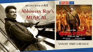 Song to be in - abhimann , Classical