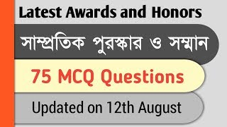latest awards and honors | updated on August 2019 | ICDS | rrb ntpc | RRC GROUP-D |