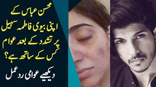Mohsin Abbas VS Fatima Sohail | Do People Support Mohsin Abbas After The Allegations?
