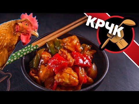 Хрустящая курица в кисло-сладком соусе. Курица по азиатски.