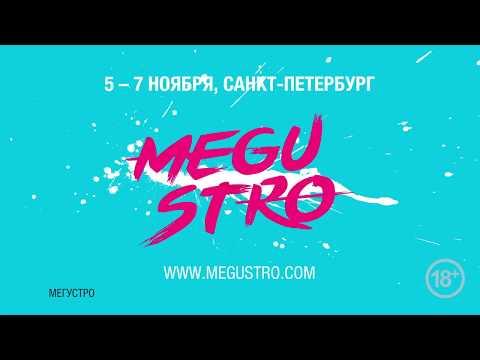Третий MEGUSTRO в Санкт-Петербурге