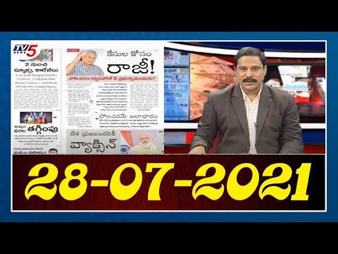 Today News Paper Main Headlines | 28th July 2021 | TV5 News Digital
