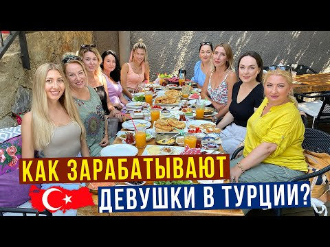 Как ЖИВУТ Русские ДЕВУШКИ в Турции — Кем РАБОТАЮТ? Какая ЗАРПЛАТА и Пенсия?  Опасно ли в Турции?