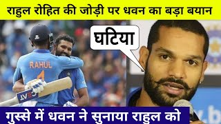 Shikhar Dhawan Reaction on KL Rahul Batting in Semifinal, india vs Newzealand