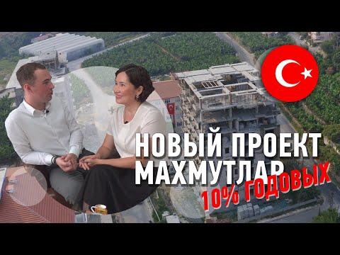 Новый инвестиционный проект от застройщика! Гарантированная доходность! | Недвижимость в Турции photo
