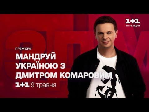 Прем'єра тревел-шоу «Мандруй Україною з Дмитром Комаровим» – дивись з 9 травня