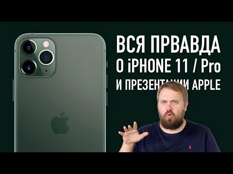 Вся правда об iPhone 11, Pro и презентации Apple от 10 сентября... photo
