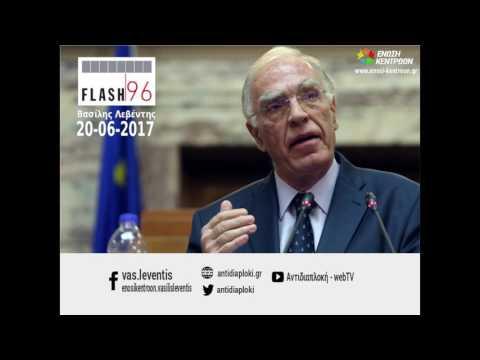 Βασίλης Λεβέντης / Flash 961 / 20-6-2017