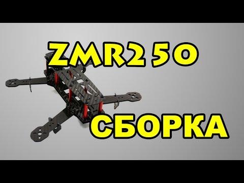 Пошаговая Сборка ZMR250 - UC42qDDZFaXCKCCfHZnkHijg