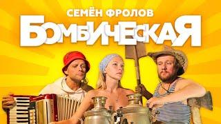 Семён Фролов - БОМБИЧЕСКАЯ (премьера клипа) ВСЕ БАБЫ КАК БАБЫ А МОЯ БОГИНЯ 3