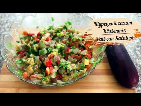Турецкий салат из баклажан/Közlenmiş Patlıcan Salatası