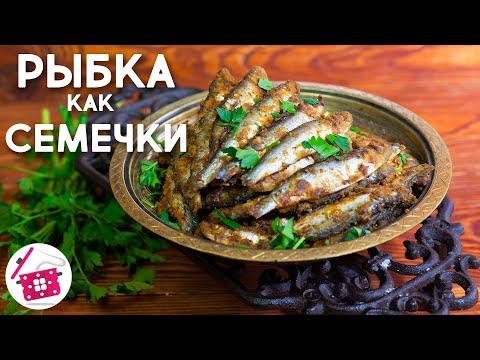 Рыбка в Духовке за 10 минут ❤️ Быстрый ужин ❤️ Мойва в духовке Готовим Дома