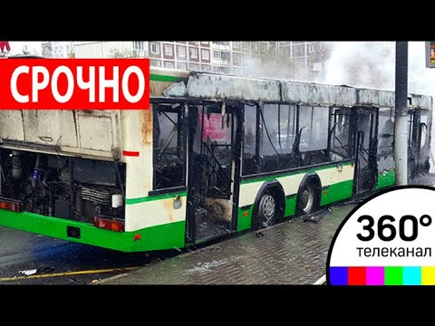 На юге Москвы сгорел рейсовый автобус