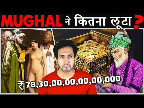 MUGHALS ने कुल मिलाकर INDIA से कितना धन-संपत्ति लूटा? How Mughals Looted India