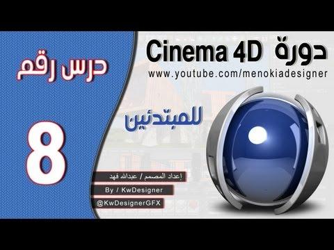 دورة السينما 4 للمبتدئين - الدرس ( 8 )
