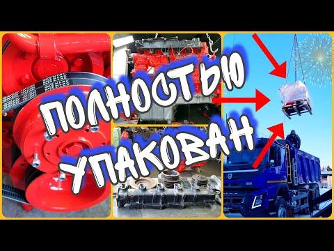 ✔ Отправляю двигатель подписчику!!!