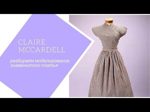 Моделирование винтажного платья Claire McCardell.