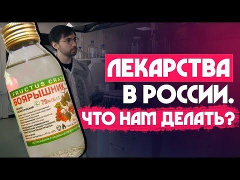 ЛЕКАРСТВА в РОССИИ. Что нам ДЕЛАТЬ?
