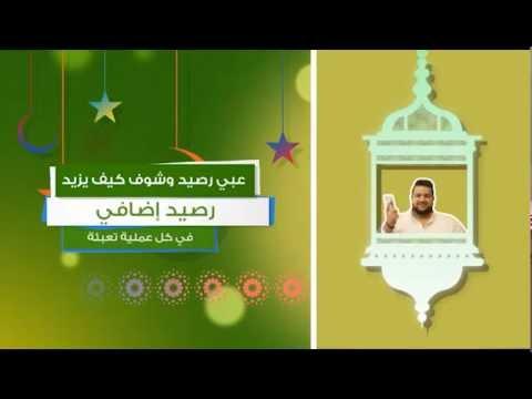 """عبي رصيد وشوف كيف يزيد """"عرض رمضان 2016 """""""