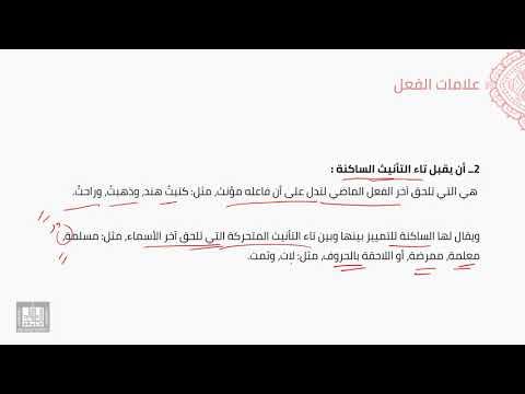 النحو العربي | 2-6 | الفعل وعلاماته