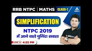 4:55 PM - RRB NTPC 2019 - Maths - Magical Simplification (Railway NTPC)
