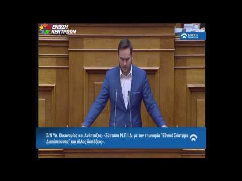 Μ. Γεωργιάδης / Ολομέλεια της Βουλής / 25-04-2017