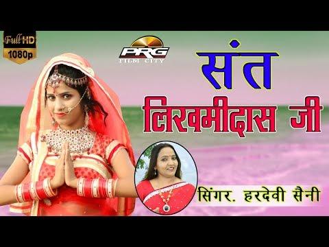 Likhamidas Ji New Song - Sant Likhamidas ji | Dr.Hardevi | Rajasthani Songs | PRG