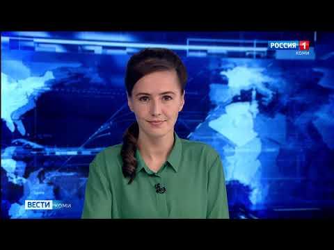 Вести-Коми (на коми языке) 18.08.2021