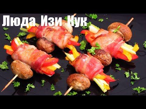 ОВОЩНОЙ ШАШЛЫК в духовке или на гриле в азиатском стиле Вкусно Быстро и Просто Азиатская Кухня