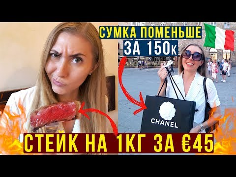 Италия — Купил Свете сумку Chanel за €2000, Харе Кришна! Пробуем Супер Стейк на 1кг, Винный Погреб