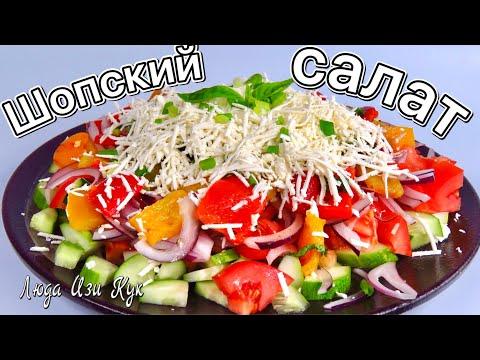 Как приготовить традиционный ШОПСКИЙ САЛАТ с перцем и сыром Люда Изи Кук салаты (помидоры и огурцы)