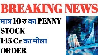 मात्र 10 रु का PENNY STOCK 145 Cr का मीला ORDER || LATEST STOCK MARKET NEWS