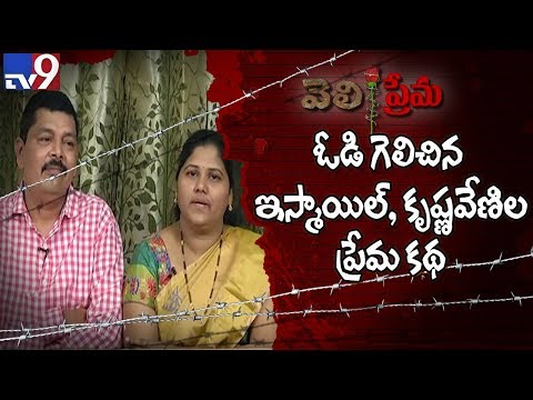 Muslim and SC husband, wife duo face rejection || Veli Prema - TV9
