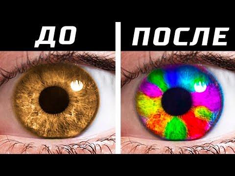 10 Вещей, Которые Могут Изменить Ваш Цвет Глаз