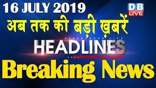 अब तक की बड़ी ख़बरें | morning Headlines | breaking news 16 July | india news | top news | #DBLIVE