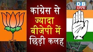 Congress से ज्यादा BJP में छिड़ी कलह | राष्ट्रीय उपाध्यक्ष Prabhat Jha का छलका दर्द | BJP News